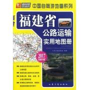 福建省公路运输实用地图册(2017全新升级)/中国自驾游地图系列