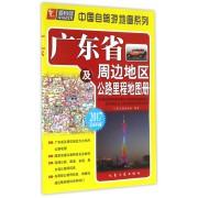 广东省及周边地区公路里程地图册(2017全新升级)/中国自驾游地图系列