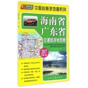 海南省广东省交通旅游地图册(2017全新升级)/中国自驾游地图系列