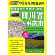西南地区公路里程地图册(四川省重庆市2017全新升级)/中国自驾游地图系列