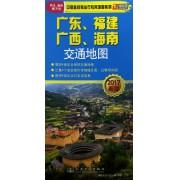 广东福建广西海南交通地图(2017新版)/中短途自驾出行专用地图系列