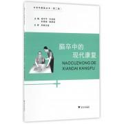 脑卒中的现代康复/中老年康复丛书