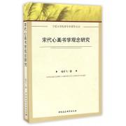 宋代心画书学观念研究/宁夏大学优秀学术著作丛书