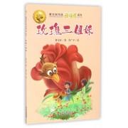 玫瑰三姐妹/曹文轩作品萌萌鸟系列