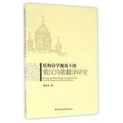 结构诗学视角下的俄汉诗歌翻译研究