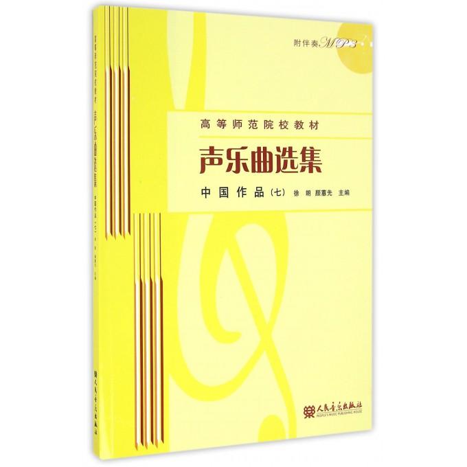 声乐曲选集(附光盘中国作品7高等师范院校教材)