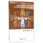 基督教与中国社会文化--第六届国际年青学者研讨会论文集/宗教与中国社会研究丛书