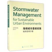 海绵城市基础设施(雨洪管理手册)(精)