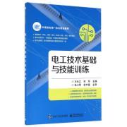 电工技术基础与技能训练(中高职衔接一体化规划教材)