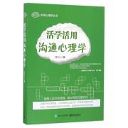 活学活用沟通心理学/实用心理学丛书