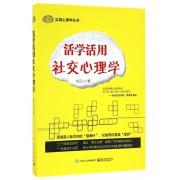 活学活用社交心理学/实用心理学丛书
