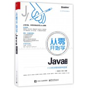 从零开始学Java(第3版从零开始学编程)