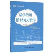 活学活用情绪心理学/实用心理学丛书