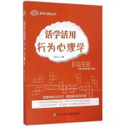 活学活用行为心理学/实用心理学丛书