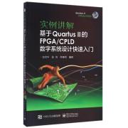 实例讲解基于QuartusⅡ的FPGA\CPLD数字系统设计快速入门