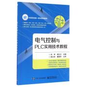 电气控制与PLC实用技术教程(中高职衔接一体化规划教材)