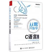从零开始学C语言(第3版从零开始学编程)