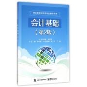 会计基础(第2版职业教育财经类专业教学用书)