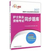 护士执业资格考试同步题库(2017国家护士执业资格考试指定用书)