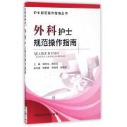 外科护士规范操作指南/护士规范操作指南丛书