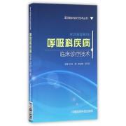 呼吸科疾病临床诊疗技术/医学临床诊疗技术丛书