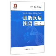 肛肠疾病图谱/安氏疗法系列