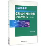 常见病中西医诊断及合理用药(修订版药店专用版)