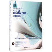 中文版3ds Max2016基础教程(附光盘21世纪新概念全能实战规划教材)