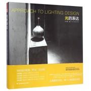 光的表达/城市与建筑照明设计系列