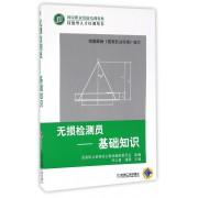 无损检测员--基础知识(技能型人才培训用书国家职业资格培训教材)