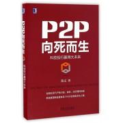 P2P向死而生(科技投行赢得大未来)(精)