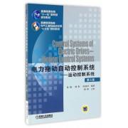 电力拖动自动控制系统--运动控制系统(第5版普通高等教育电气工程与自动化类十三五规划教材)