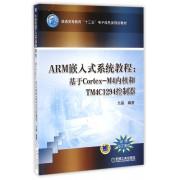 ARM嵌入式系统教程--基于Cortex-M4内核和TM4C1294控制器(普通高等教育十三五电子信息类规划教材)