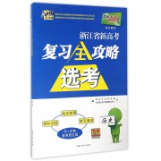 历史/浙江省新高考选考复习全攻略