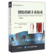 创伤骨科手术技术(平装版)/骨科手术操作技术丛书