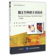 髋关节外科手术技术(平装版)/骨科手术操作技术丛书