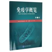 免疫学概览(第4版)