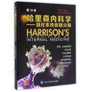 哈里森内科学--消化系统疾病分册(第19版)