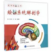 绘涂系统解剖学/医学绘涂丛书