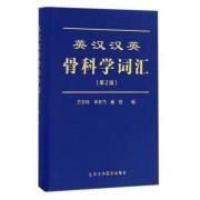 英汉汉英骨科学词汇(第2版)