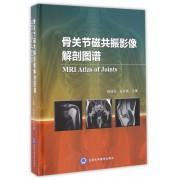 骨关节磁共振影像解剖图谱(精)