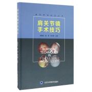 肩关节镜手术技巧(精)/骨科手术技巧丛书