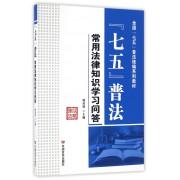 七五普法常用法律知识学习问答(全国七五普法统编系列教材)