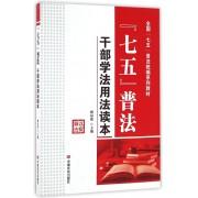 七五普法干部学法用法读本(全国七五普法统编系列教材)