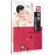 3D女性经络穴位图册(精)