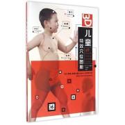 3D儿童特效穴位图册(精)