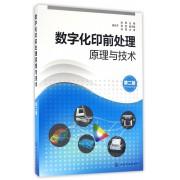 数字化印前处理原理与技术(第2版)