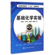 基础化学实验(第2版普通高等教育十三五规划教材)