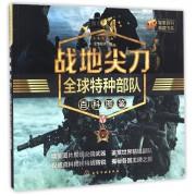战地尖刀(全球特种部队百科图鉴)/军事百科典藏书系