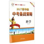 科学(2017精华版)/中考备战策略